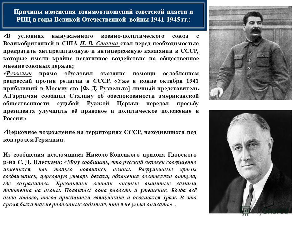 В условиях вынужденного военно-политического союза с Великобританией и США И. В. Сталин стал перед необходимостью прекратить антирелигиозную и антицерковную кампании в СССР, которые имели крайне негативное воздействие на общественное мнение союзных д