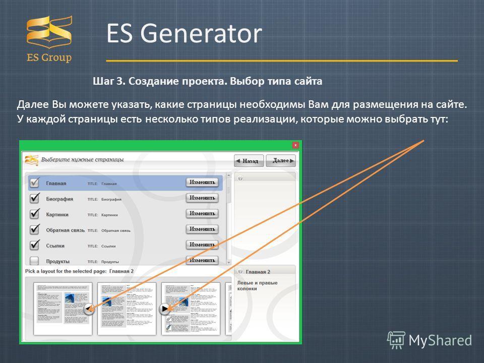 ES Generator Шаг 3. Создание проекта. Выбор типа сайта Далее Вы можете указать, какие страницы необходимы Вам для размещения на сайте. У каждой страницы есть несколько типов реализации, которые можно выбрать тут: