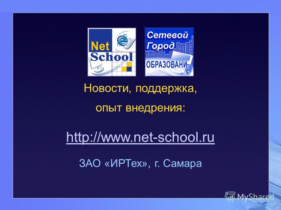 Новости, поддержка, опыт внедрения: http://www.net-school.ru ЗАО «ИРТех», г. Самара