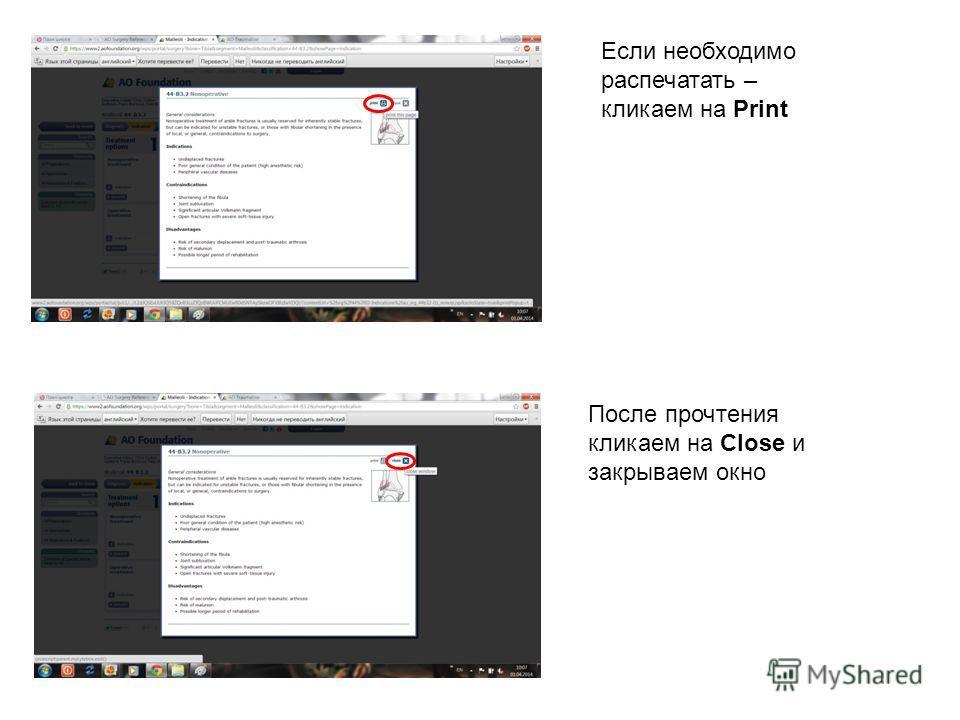 После прочтения кликаем на Close и закрываем окно Если необходимо распечатать – кликаем на Print