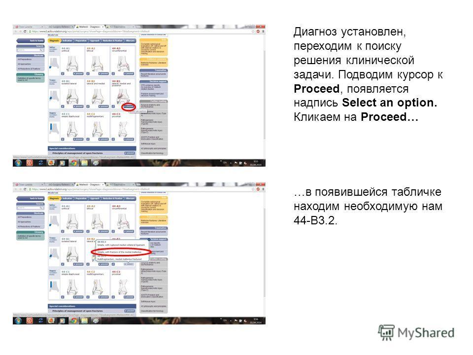 Диагноз установлен, переходим к поиску решения клинической задачи. Подводим курсор к Proceed, появляется надпись Select an option. Кликаем на Proceed… …в появившейся табличке находим необходимую нам 44-В3.2.