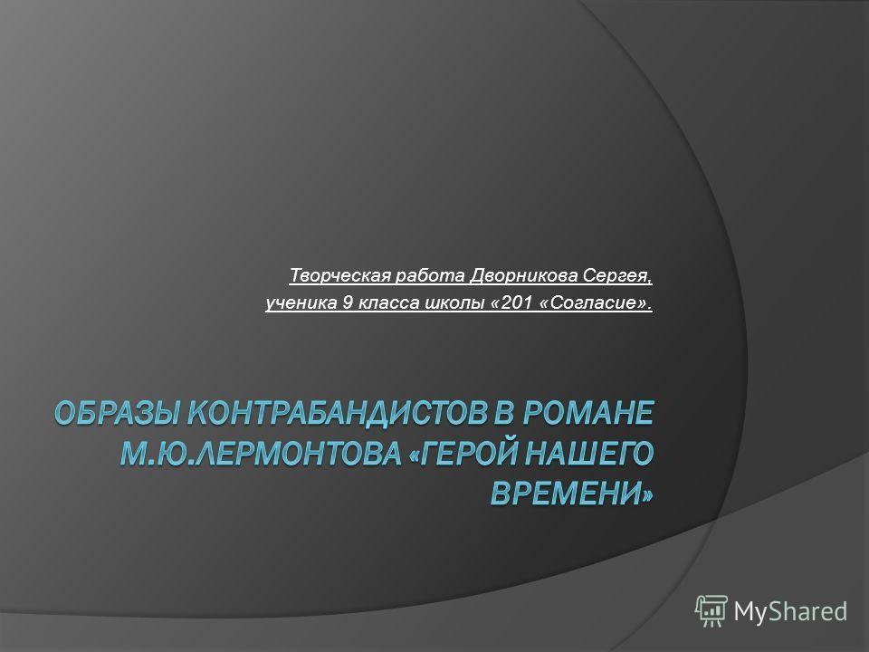 Творческая работа Дворникова Сергея, ученика 9 класса школы «201 «Согласие».