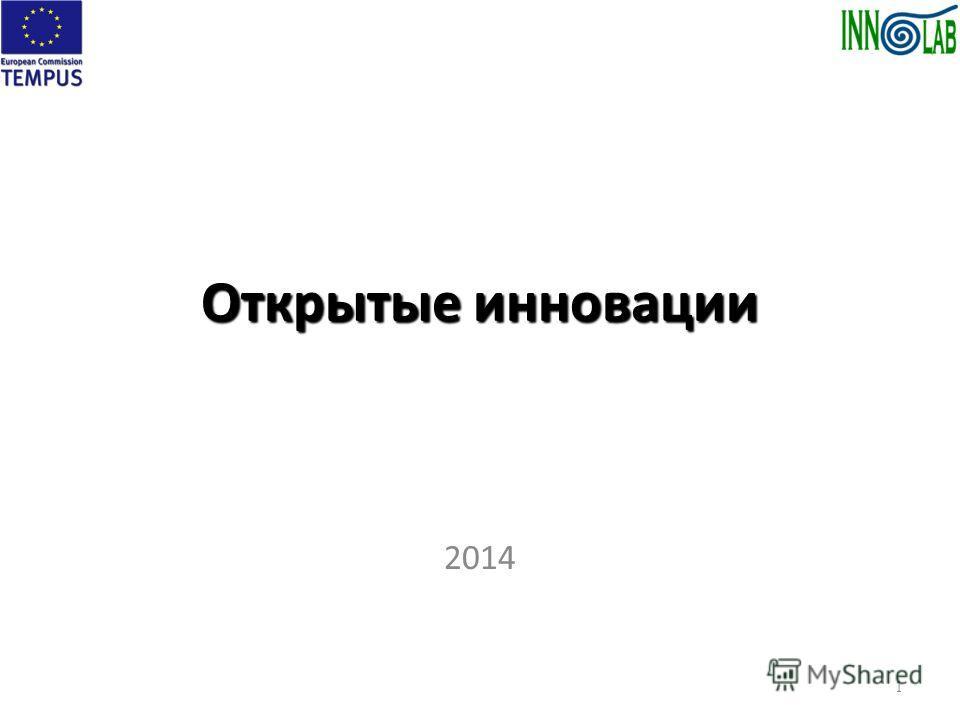 Открытые инновации 2014 1
