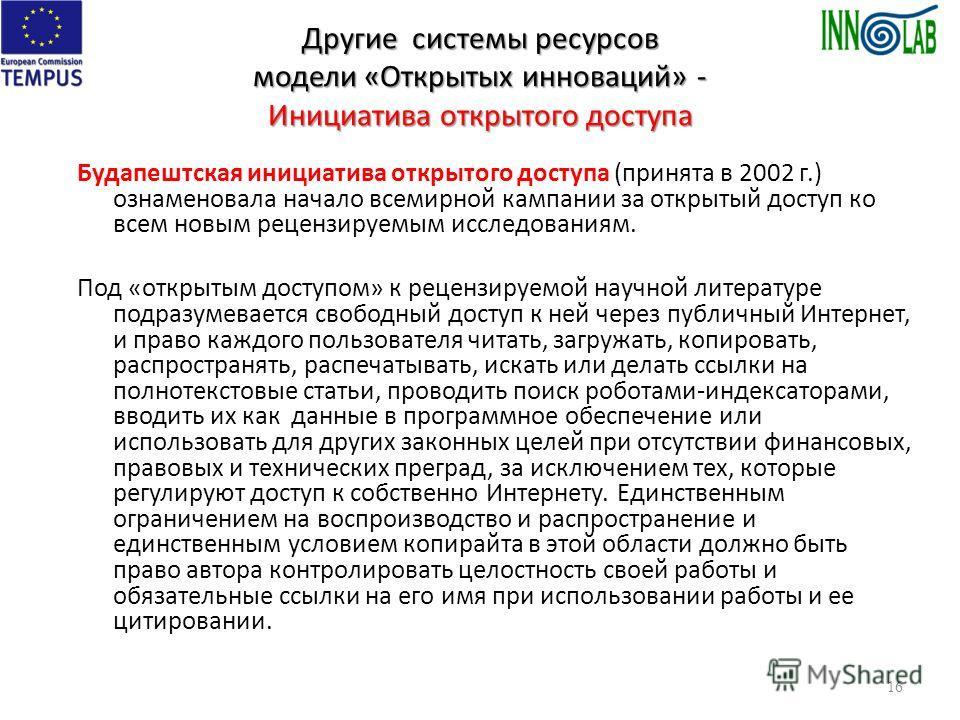 16 Будапештская инициатива открытого доступа (принята в 2002 г.) ознаменовала начало всемирной кампании за открытый доступ ко всем новым рецензируемым исследованиям. Под «открытым доступом» к рецензируемой научной литературе подразумевается свободный