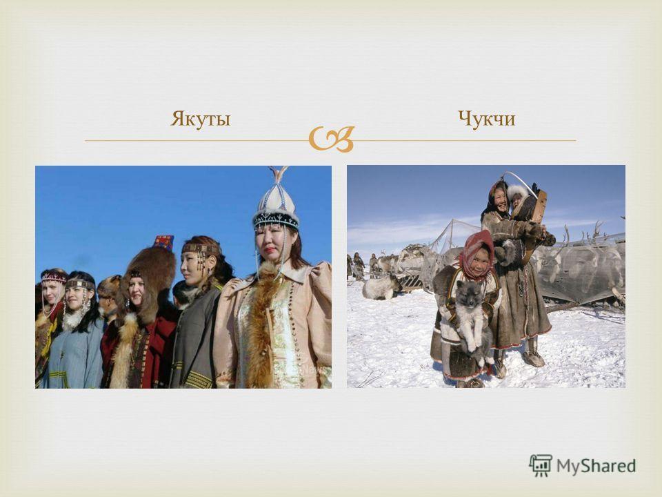 Якуты Чукчи
