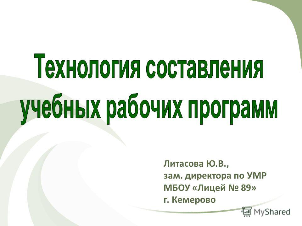 Литасова Ю.В., зам. директора по УМР МБОУ «Лицей 89» г. Кемерово