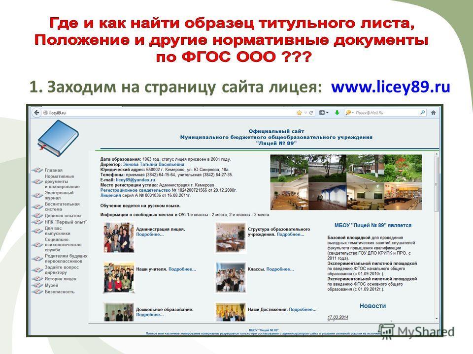 1. Заходим на страницу сайта лицея: www.licey89.ru