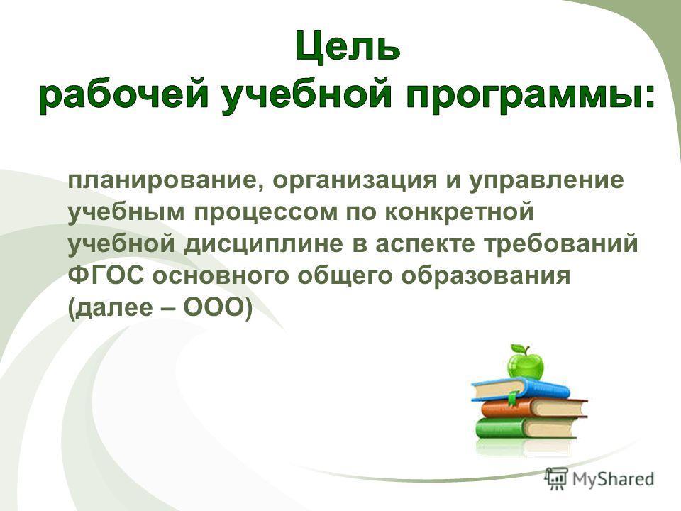 планирование, организация и управление учебным процессом по конкретной учебной дисциплине в аспекте требований ФГОС основного общего образования (далее – ООО)