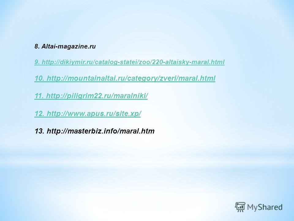 8. Altai-magazine.ru 9. http://dikiymir.ru/catalog-statei/zoo/220-altaisky-maral.html 10. http://mountainaltai.ru/category/zveri/maral.html 11. http://piligrim22.ru/maralniki/ 12. http://www.apus.ru/site.xp/ 13. http://masterbiz.info/maral.htm