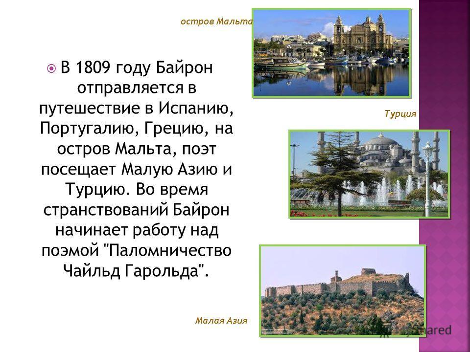 В 1809 году Байрон отправляется в путешествие в Испанию, Португалию, Грецию, на остров Мальта, поэт посещает Малую Азию и Турцию. Во время странствований Байрон начинает работу над поэмой
