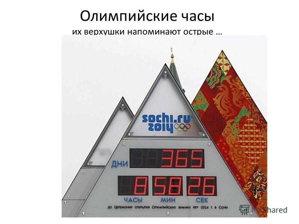 Олимпийские часы их верхушки напоминают острые … в
