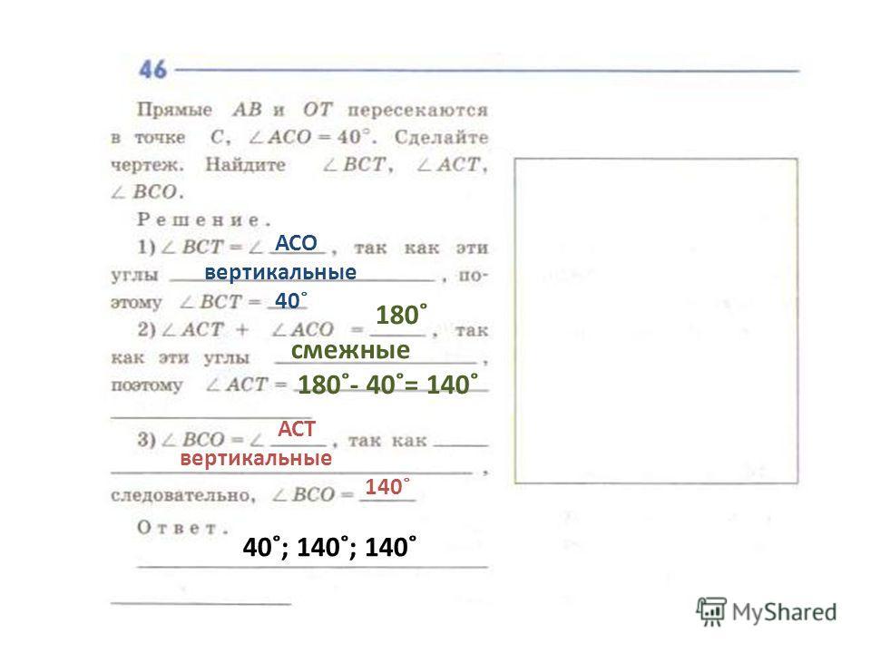 АСО вертикальные 40˚ 180˚ смежные 180˚- 40˚= 140˚ АСТ вертикальные 140˚ 40˚; 140˚; 140˚