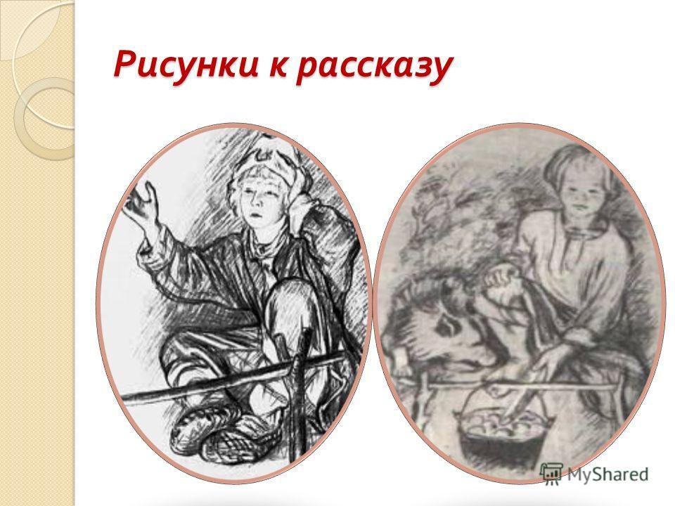 Рисунки к рассказу