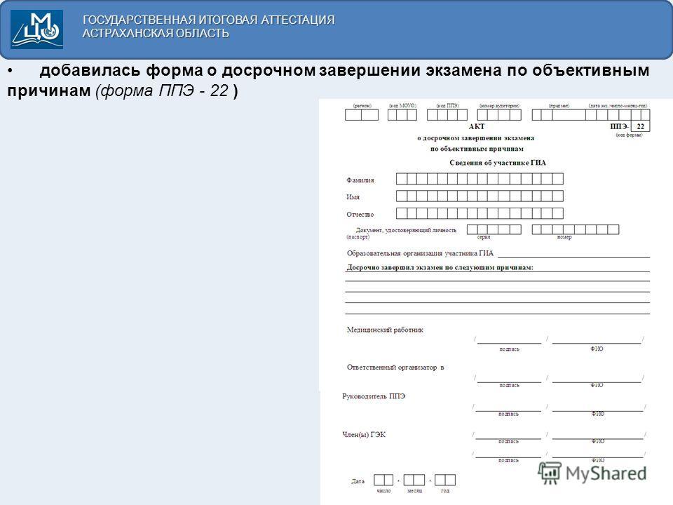 добавилась форма о досрочном завершении экзамена по объективным причинам (форма ППЭ - 22 ) ГОСУДАРСТВЕННАЯ ИТОГОВАЯ АТТЕСТАЦИЯ АСТРАХАНСКАЯ ОБЛАСТЬ