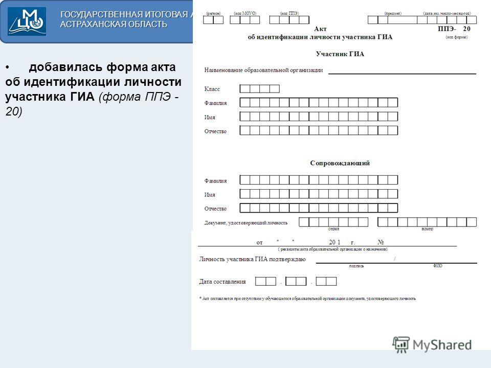 ГОСУДАРСТВЕННАЯ ИТОГОВАЯ АТТЕСТАЦИЯ АСТРАХАНСКАЯ ОБЛАСТЬ добавилась форма акта об идентификации личности участника ГИА (форма ППЭ - 20)