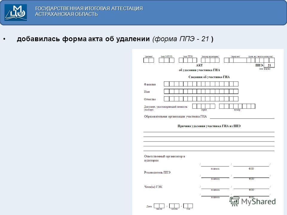 добавилась форма акта об удалении (форма ППЭ - 21 ) ГОСУДАРСТВЕННАЯ ИТОГОВАЯ АТТЕСТАЦИЯ АСТРАХАНСКАЯ ОБЛАСТЬ
