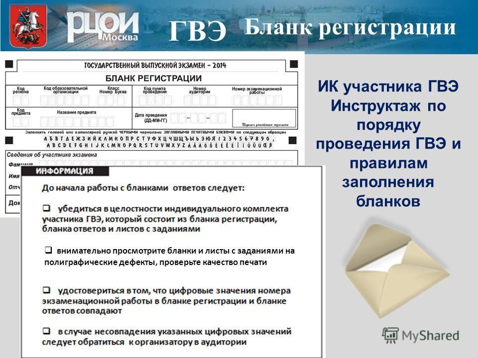 Бланк регистрации внимательно просмотрите бланки и листы с заданиями на полиграфические дефекты, проверьте качество печати ИК участника ГВЭ Инструктаж по порядку проведения ГВЭ и правилам заполнения бланков ГВЭ