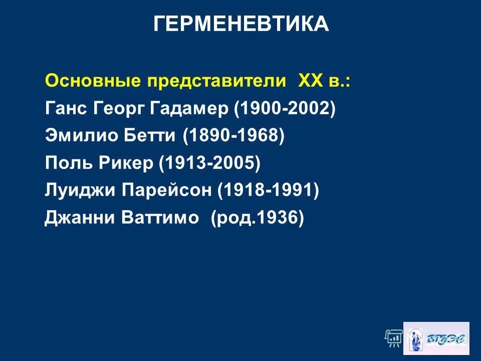 ГЕРМЕНЕВТИКА Основные представители ХХ в.: Ганс Георг Гадамер (1900-2002) Эмилио Бетти (1890-1968) Поль Рикер (1913-2005) Луиджи Парейсон (1918-1991) Джанни Ваттимо (род.1936)
