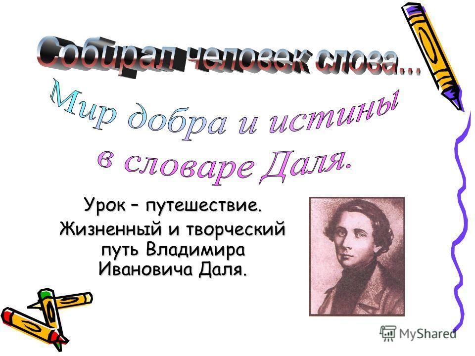 Урок – путешествие. Жизненный и творческий путь Владимира Ивановича Даля.