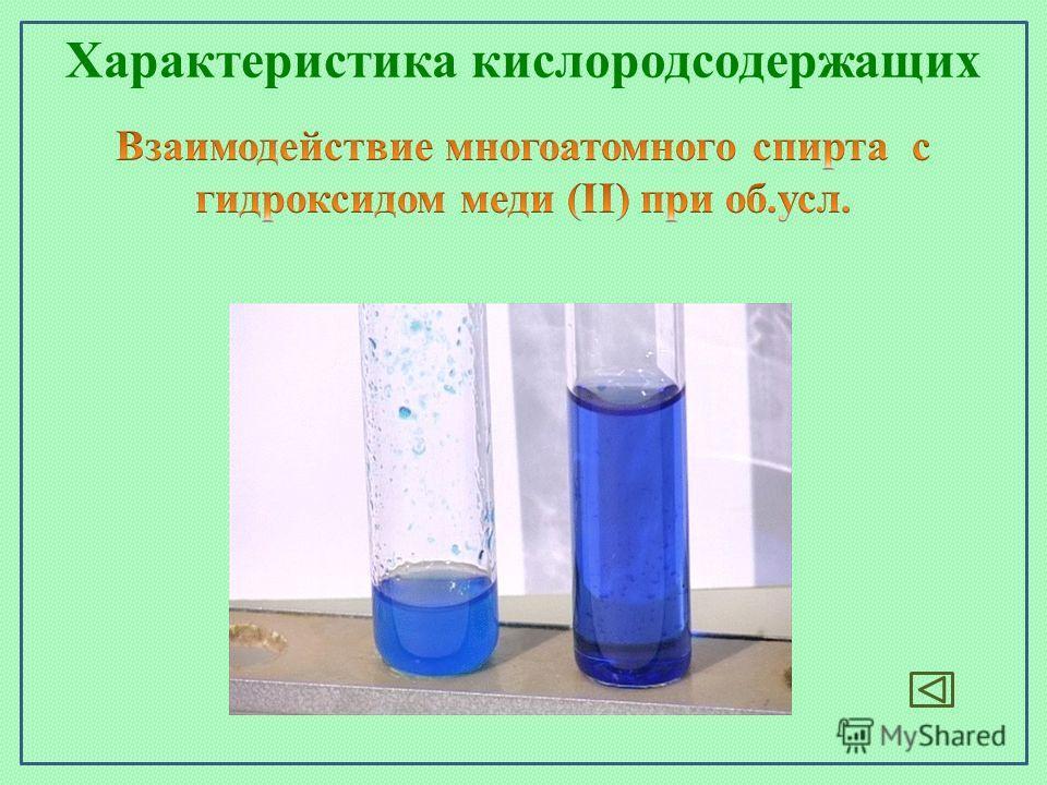 Характеристика кислородсодержащих