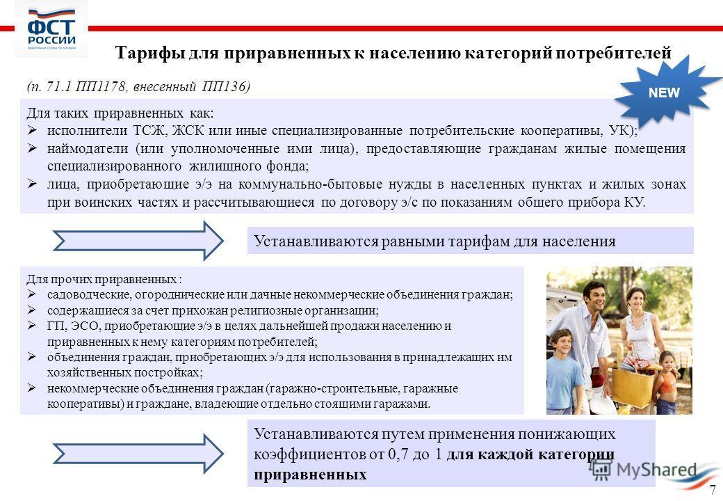 Тарифы для приравненных к населению категорий потребителей Устанавливаются равными тарифам для населения (п. 71.1 ПП1178, внесенный ПП136) Для таких приравненных как: исполнители ТСЖ, ЖСК или иные специализированные потребительские кооперативы, УК);