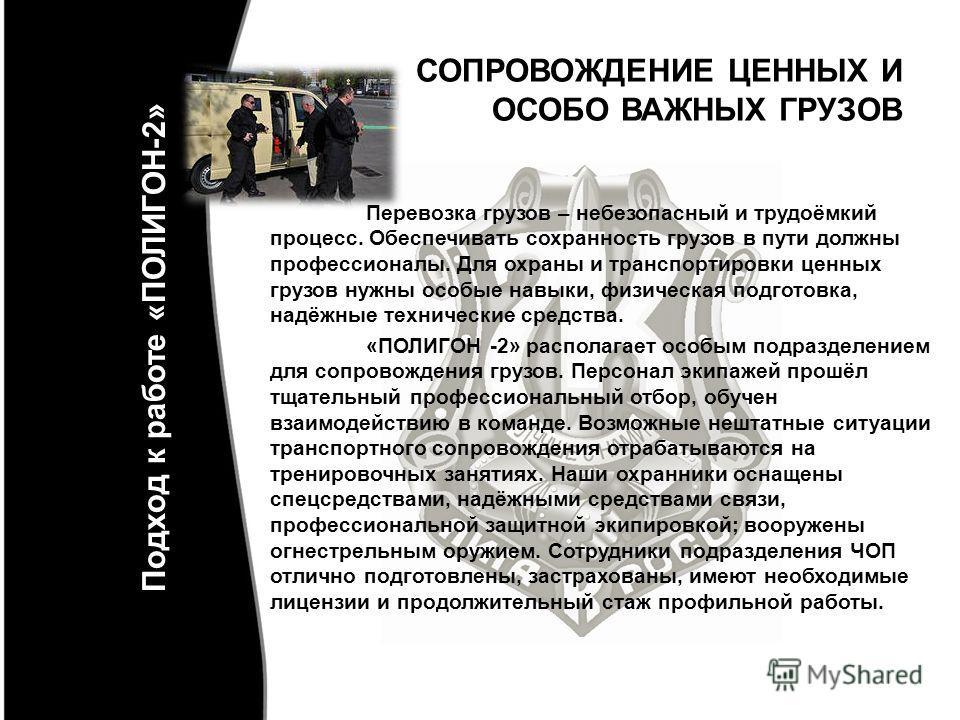 ПУЛЬТОВАЯ ОХРАНА Подход к работе «ПОЛИГОН-2»