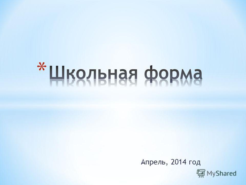 Апрель, 2014 год