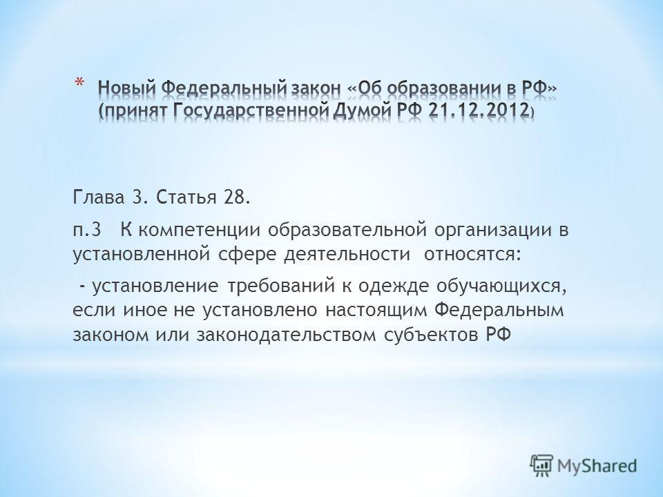 Глава 3. Статья 28. п.3 К компетенции образовательной организации в установленной сфере деятельности относятся: - установление требований к одежде обучающихся, если иное не установлено настоящим Федеральным законом или законодательством субъектов РФ