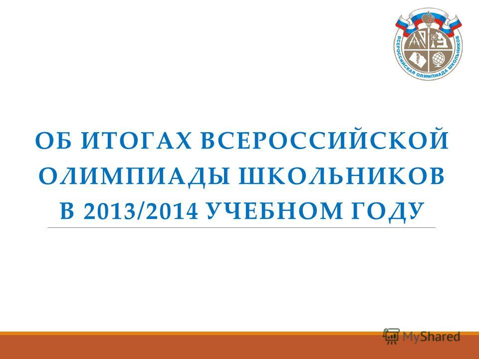 ОБ ИТОГАХ ВСЕРОССИЙСКОЙ ОЛИМПИАДЫ ШКОЛЬНИКОВ В 2013/2014 УЧЕБНОМ ГОДУ