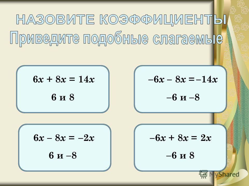 6 х + 8 х = 6 и 8 14 х 6 х – 8 х = 6 и –8 –2 х –6 х – 8 х = –6 и –8 –14 х –6 х + 8 х = –6 и 8 2х2х