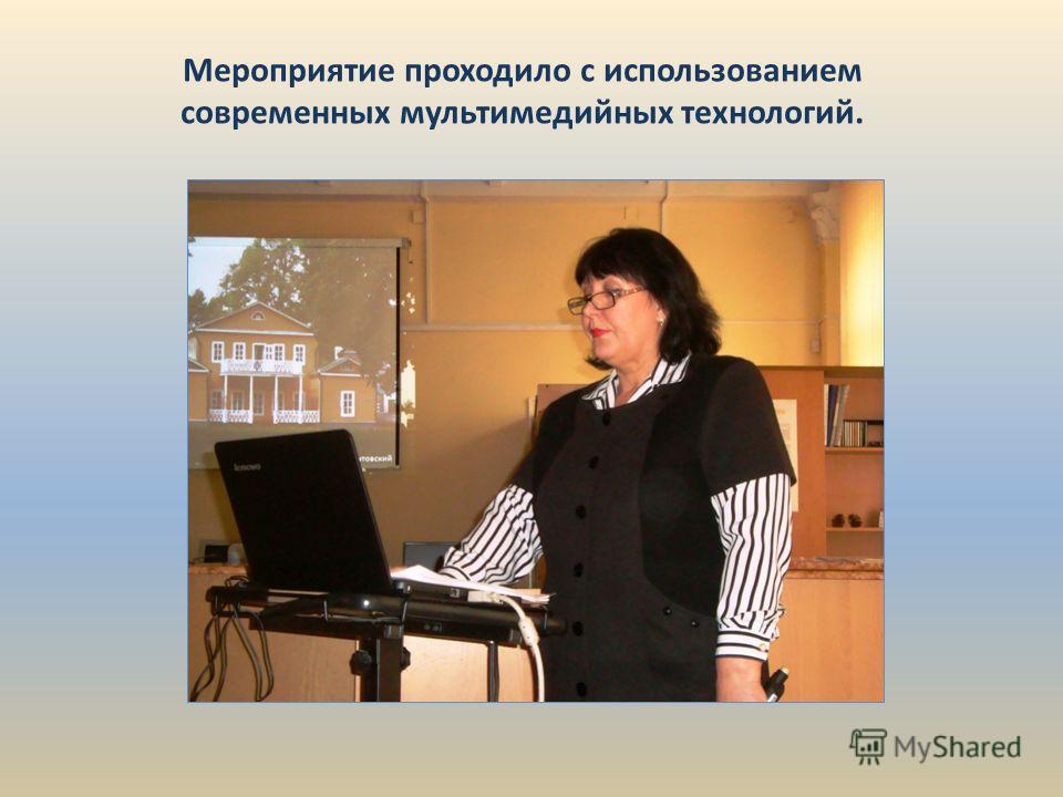 Мероприятие проходило с использованием современных мультимедийных технологий.