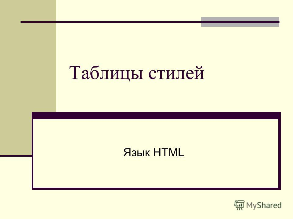 Таблицы стилей Язык HTML