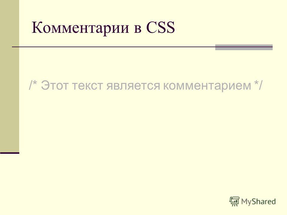 Комментарии в CSS /* Этот текст является комментарием */