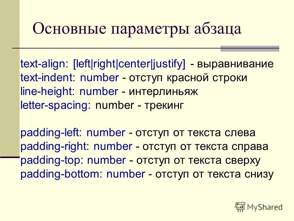 Основные параметры абзаца text-align: [left|right|center|justify] - выравнивание text-indent: number - отступ красной строки line-height: number - интерлиньяж letter-spacing: number - трекинг padding-left: number - отступ от текста слева padding-righ
