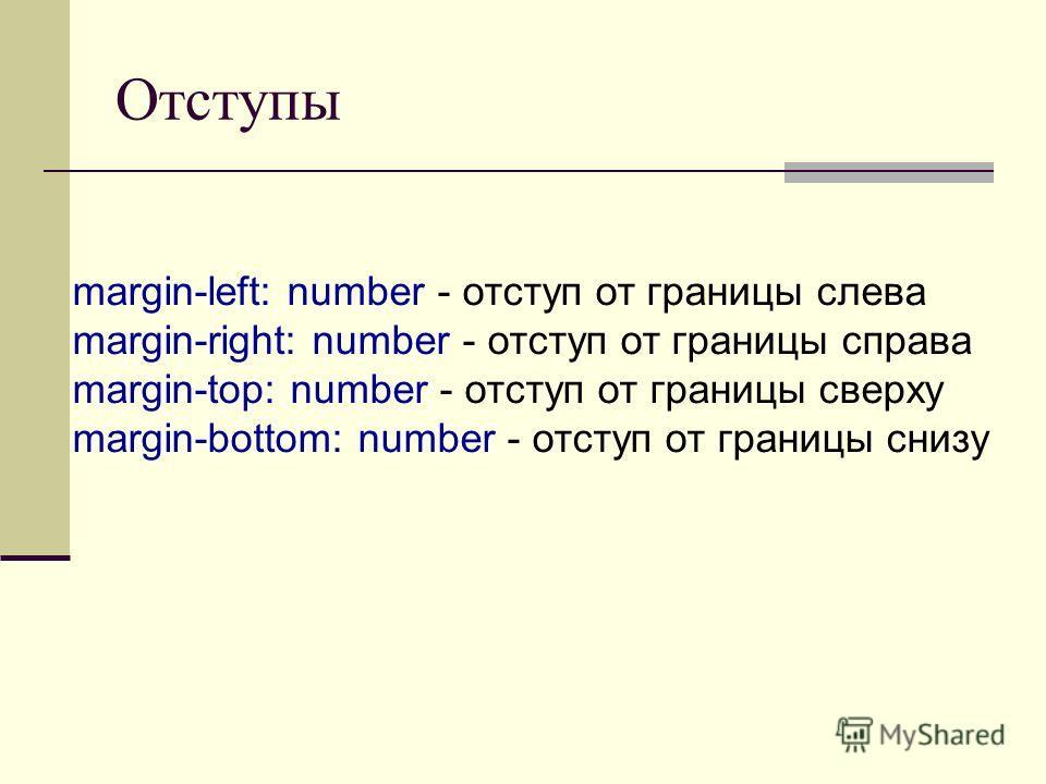 Отступы margin-left: number - отступ от границы слева margin-right: number - отступ от границы справа margin-top: number - отступ от границы сверху margin-bottom: number - отступ от границы снизу