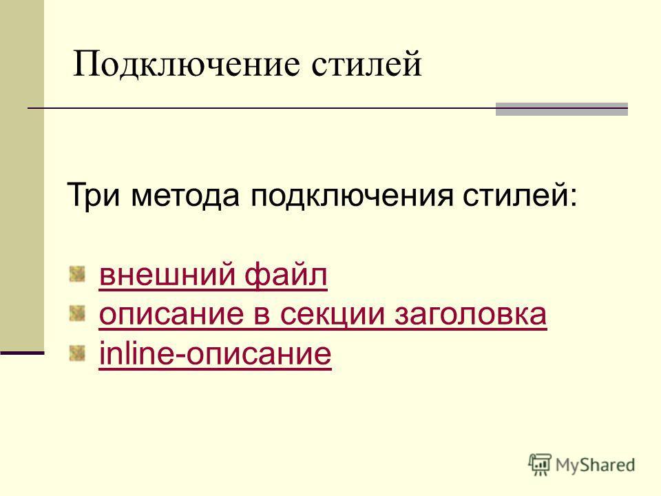 Подключение стилей Три метода подключения стилей: внешний файл описание в секции заголовка inline-описание
