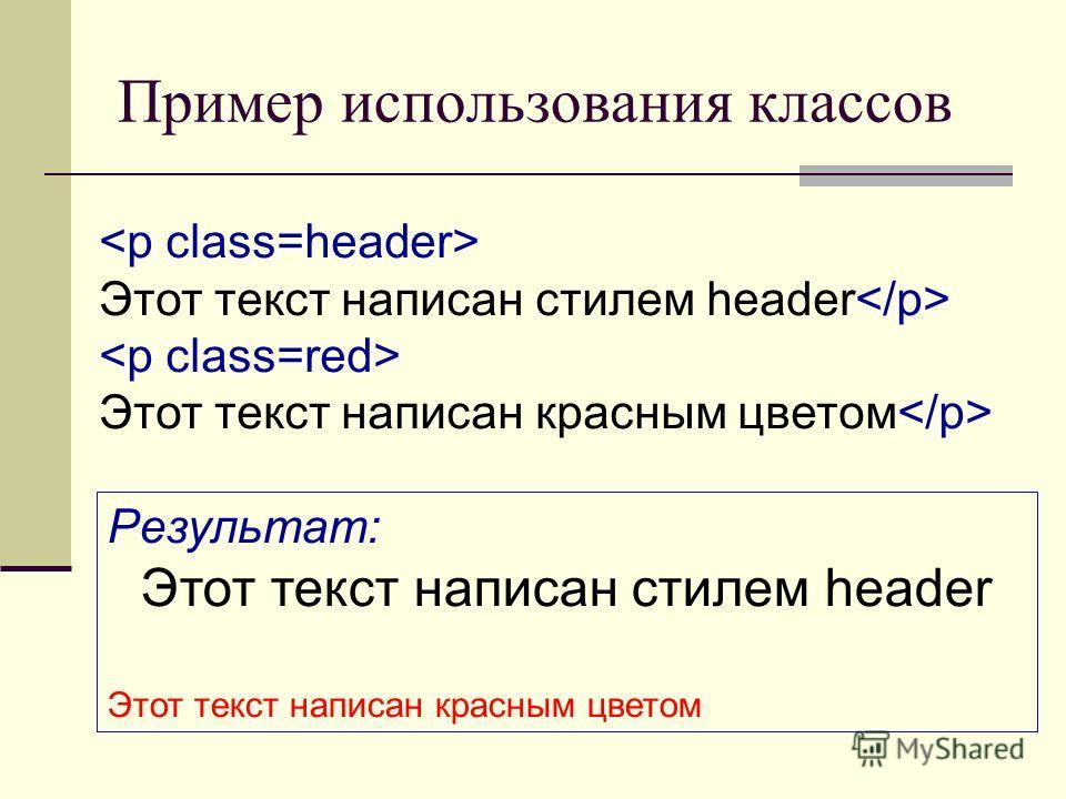 Пример использования классов Этот текст написан стилем header Этот текст написан красным цветом Результат: Этот текст написан стилем header Этот текст написан красным цветом