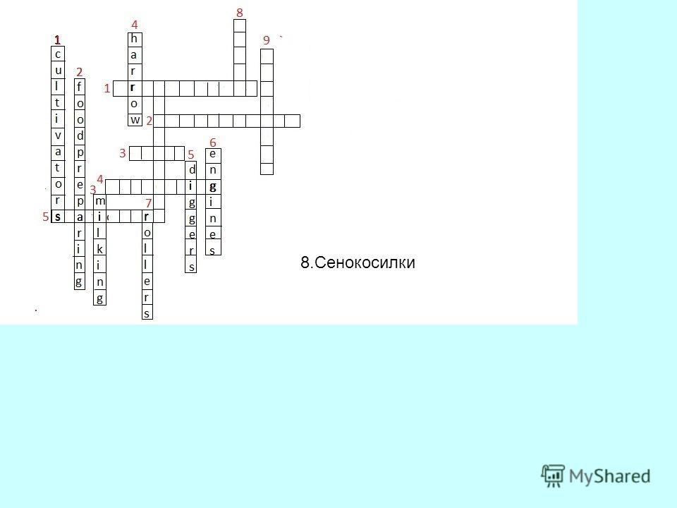 8.Сенокосилки
