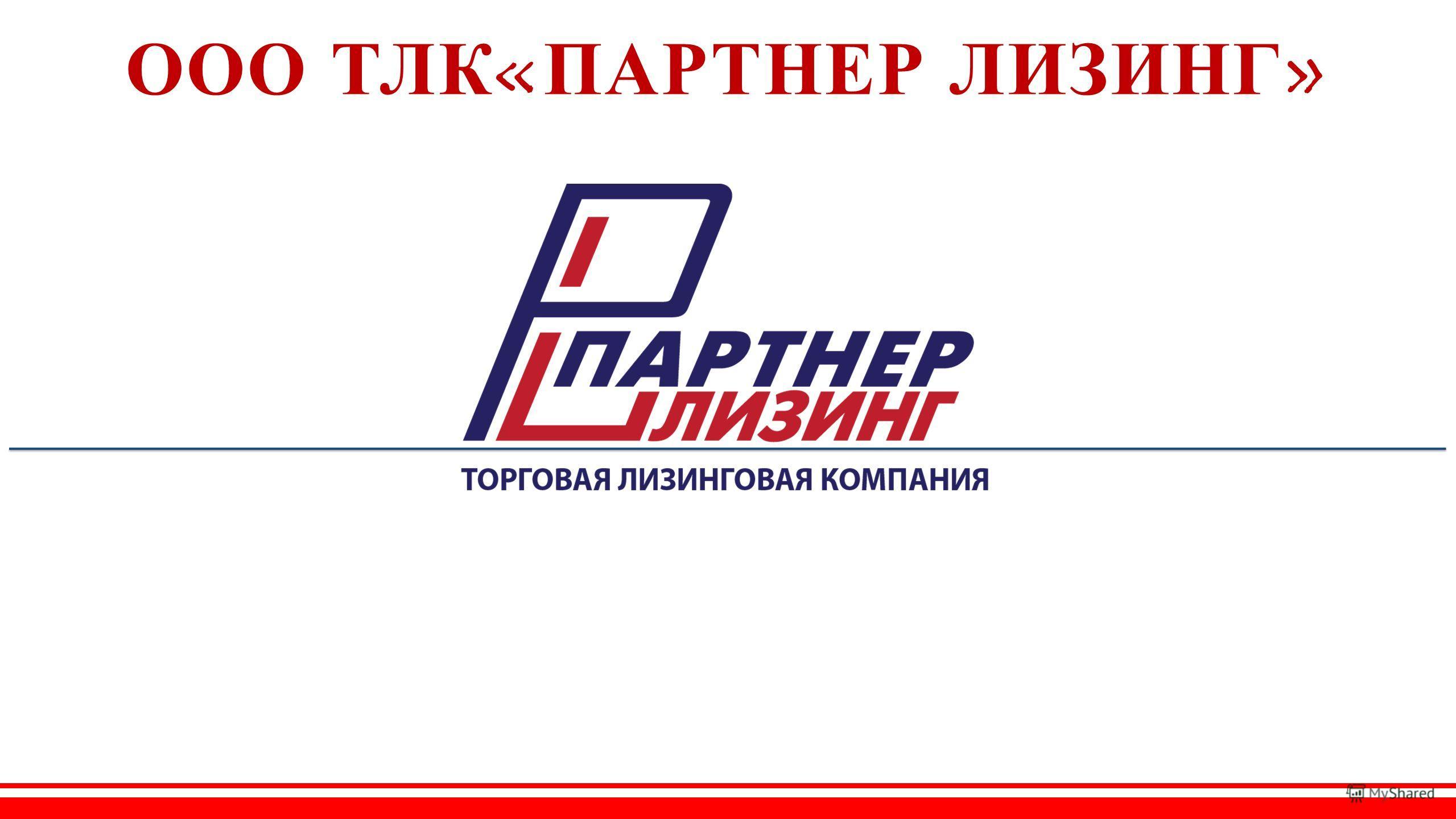 ООО ТЛК«ПАРТНЕР ЛИЗИНГ»