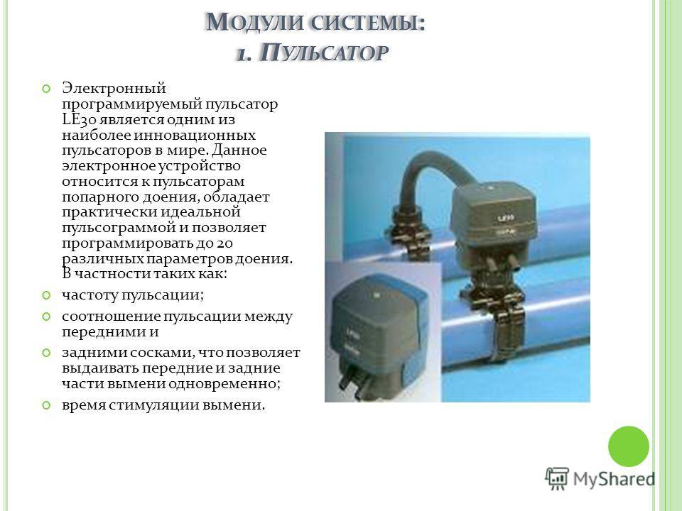 М ОДУЛИ СИСТЕМЫ : 1. П УЛЬСАТОР Электронный программируемый пульсатор LE30 является одним из наиболее инновационных пульсаторов в мире. Данное электронное устройство относится к пульсаторам попарного доения, обладает практически идеальной пульсограмм