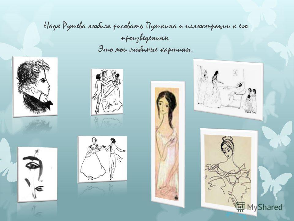 Надя Рушева любила рисовать Пушкина и иллюстрации к его произведениям. Это мои любимые картины.