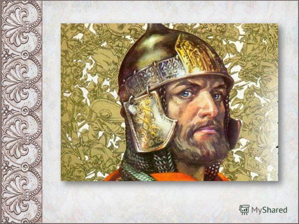 Задание 4 Разгадав криптограмму, вы узнаете слова, сказанные Батыем о русском князе. Определите имя этого князя.