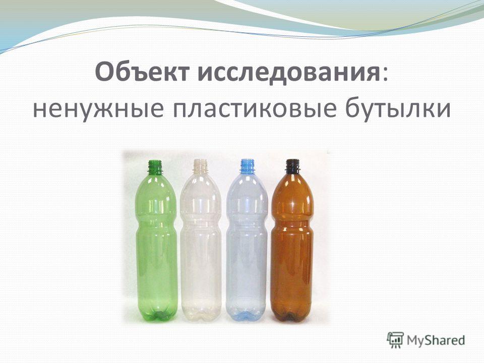 Стих о пластиковой бутылке