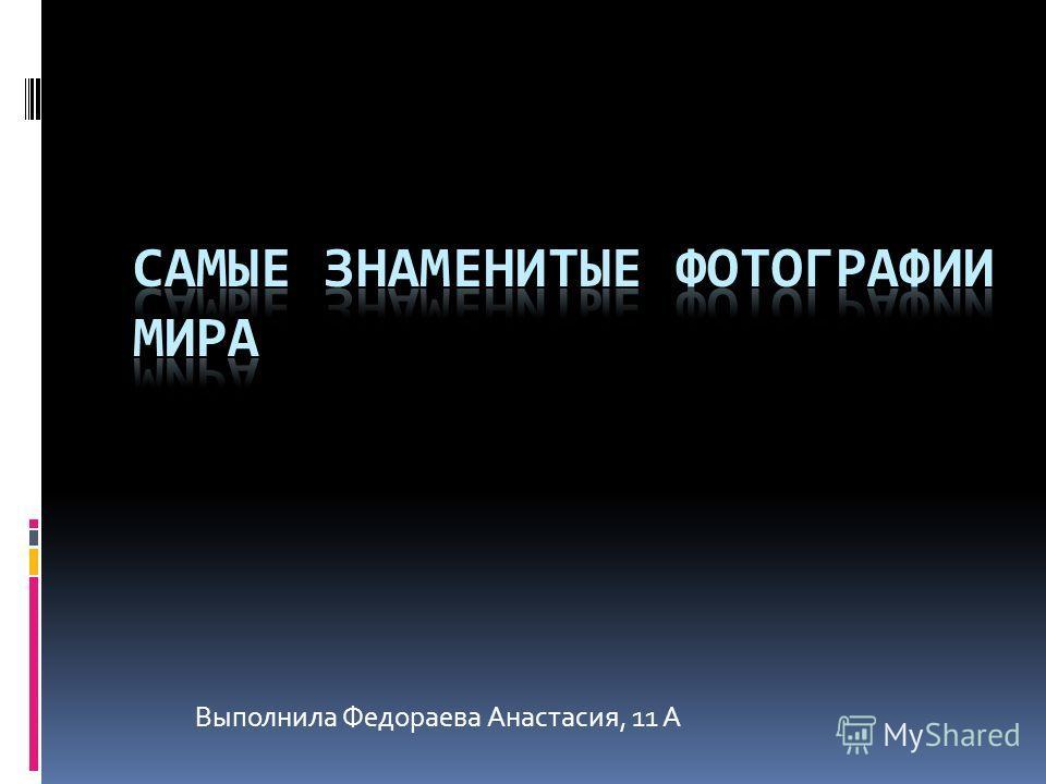 Выполнила Федораева Анастасия, 11 А