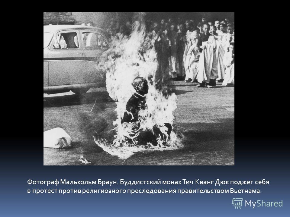 Фотограф Малькольм Браун. Буддистский монах Тич Кванг Дюк поджег себя в протест против религиозного преследования правительством Вьетнама.