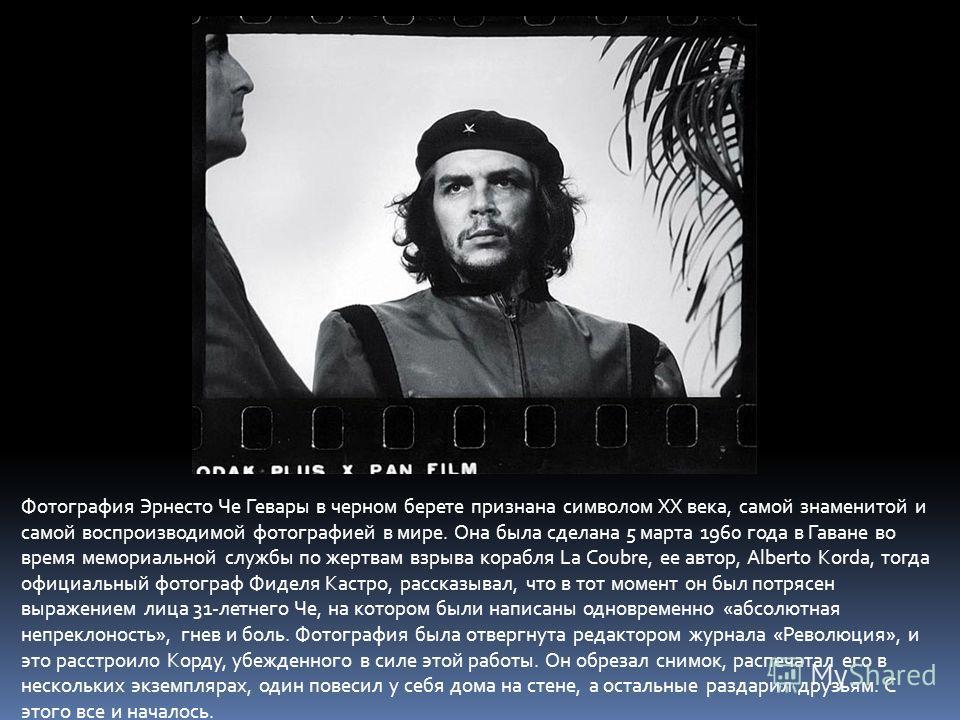 biography che guevera Ernesto rafael guevara de la serna (oficiálně 14 června 1928, rosario, argentina – 9 října 1967, la higuera, bolívie), běžně přezdívaný che guevara nebo el che, byl marxistický revolucionář a vůdce kubánských gueril.
