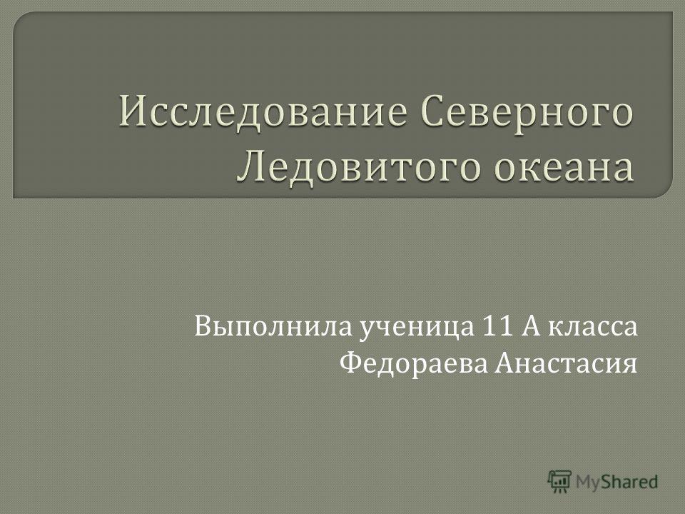 Выполнила ученица 11 А класса Федораева Анастасия