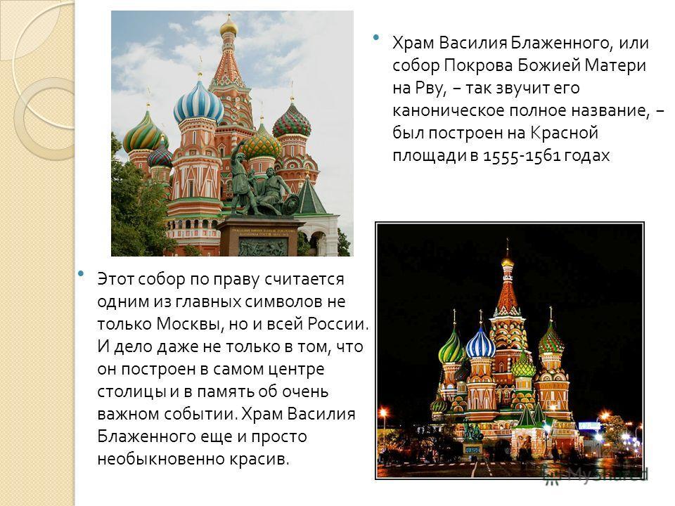 Доклад на тему храм 9290