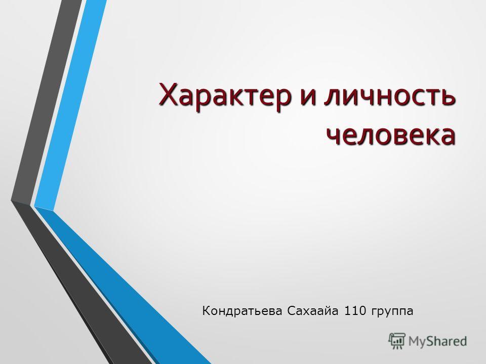 Характер и личность человека Характер и личность человека Кондратьева Сахаайа 110 группа
