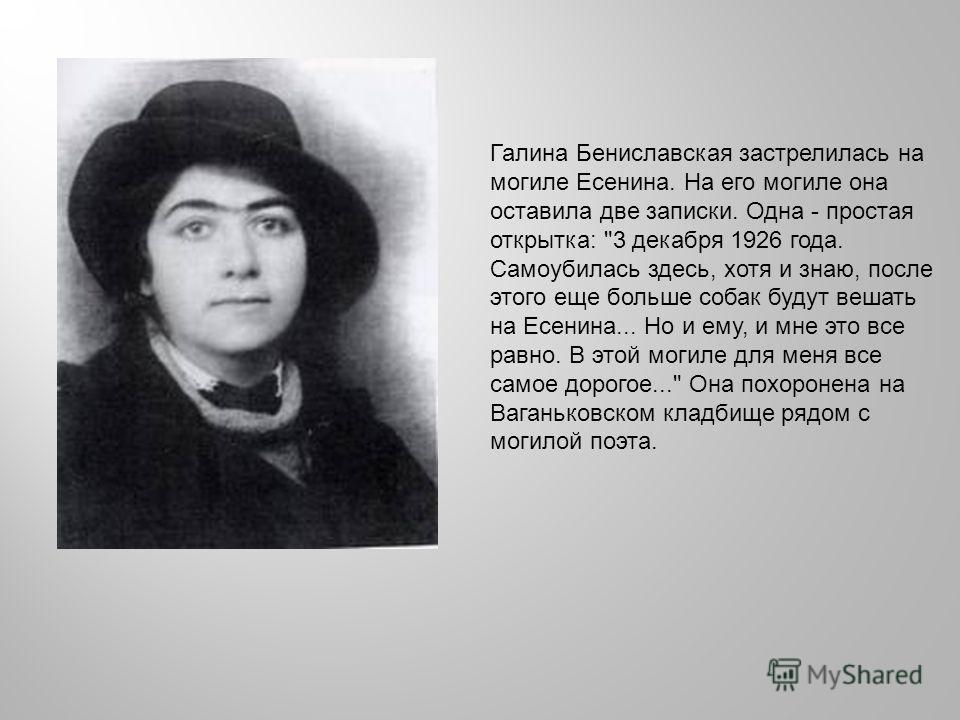 Галина Бениславская застрелилась на могиле Есенина. На его могиле она оставила две записки. Одна - простая открытка: